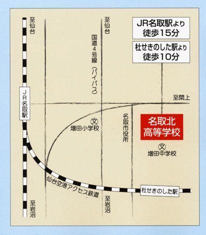 名取北高等学校近隣地図