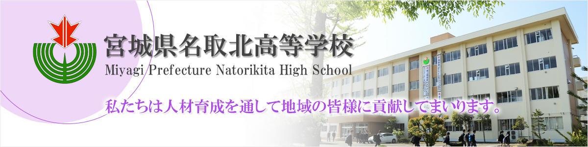 宮城県名取北高等学校